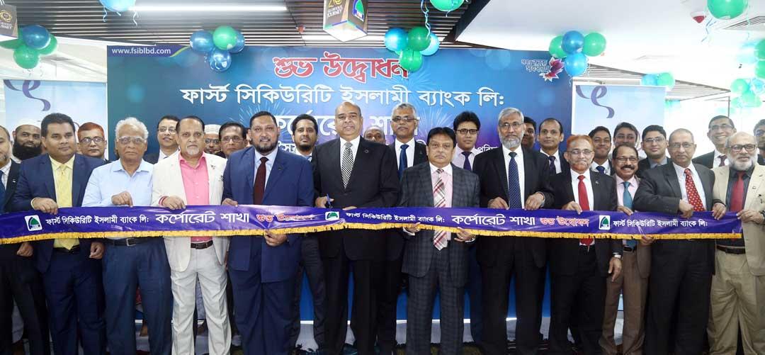 FSIBL-Press-Release_FSIBL-Inaugurated-Corporate-Branch